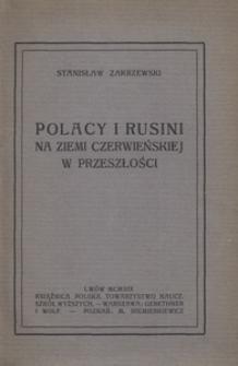 Polacy i Rusini na Ziemi Czerwieńskiej w przeszłości