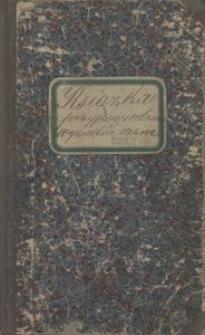 Książka przypowiedzień i wyzwolin uczni cechu garbarskiego