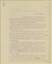 Pismo Rady Narodowej Księstwa Cieszyńskiego do Ministerstwa Skarbu w Warszawie w sprawie przyznania kredytu mającego na celu poprawę zaopatrzenia na obszarze plebiscytowym Śląska Cieszyńskiego