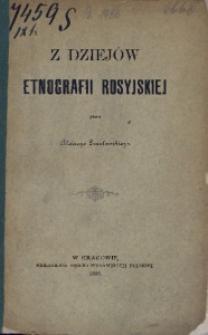 Z dziejów etnografii rosyjskiej