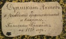 Księga urodzeń, małżeństw i zgonów Pilica 1880