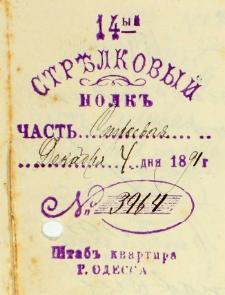 Dowody do akt zapowiedzi przedmałżeńskich za 1891 r. - alegata