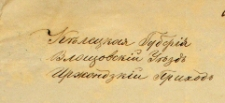 Dowody do akt zgonu - 1891 r. - alegata