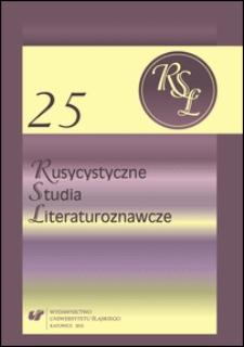 Rusycystyczne Studia Literaturoznawcze 25